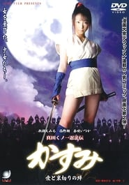 真田くノ一忍法伝 かすみ 愛と裏切りの絆 2006