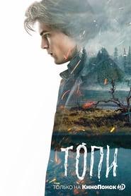 Топи (2021) Temporada 1 Completa