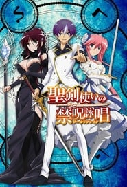 Seiken Tsukai no World Break: Season 1