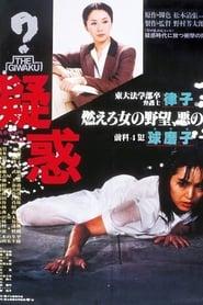 Suspicion (1982)