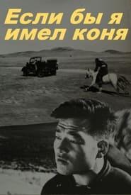 Морьтой ч болоосой (1959)