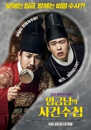 Nonton The King's Case Note Film Subtitle Indonesia Streaming Movie Download