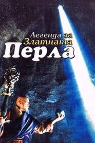 Легенда за златната перла (1987)
