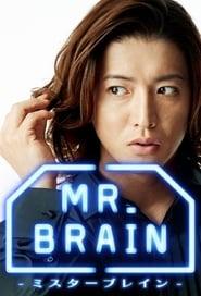 Mr Brain (2009)