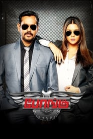 Bongu Hindi Dubbed Movie watch online and download
