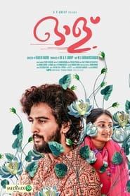 Olu (2019) Malayalam