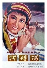 Ashima (1964)