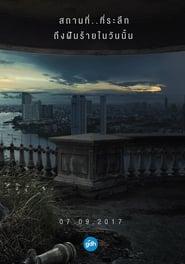 屍約(The Promise)poster