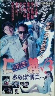 はいすくーる仁義√3 さらば情二 1994