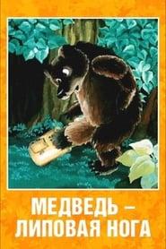 Медведь – липовая нога