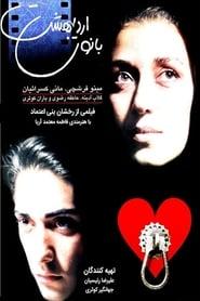 بانوی اردیبهشت 1998