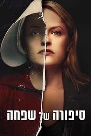 סיפורה של שפחה עונה 3 פרק 1