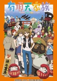 The Eccentric Family: Season 1