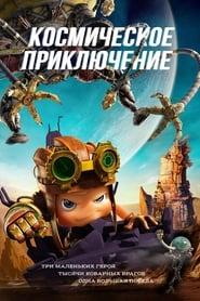 Axel, el aventurero del espacio (2017)