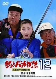 Tsuribaka nisshi 12: Shijo saidai no kyuka