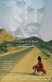 فيلم نغم الناعورة مترجم