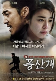 Poongsan Watch and Download Free Movie in HD Streaming