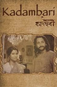Kadambari (2015) Bengali Movie Download & Watch Online WEB-DL – 480p | 720p |1080P