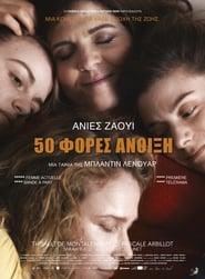 Aurore / 50 Φορές Ανοιξη / Fifty Springtimes