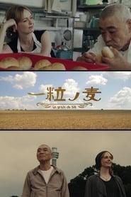 A Grain of Wheat (2016                     ) Online Cały Film Lektor PL