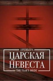 The Tsar's Bride - Bolshoi 2018