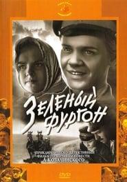 Affiche de Film Зеленый фургон