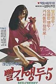 빨간 앵두 5 movie