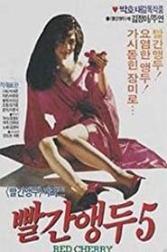 فيلم Red Cherry 5 مترجم