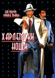 Харлемски нощи / Harlem Nights