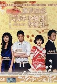 Que Sera Sera / (2007)