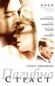 Пагубна страст (2005)