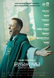 Corpus Christi - Sinner. Preacher. A Mystery. - Azwaad Movie Database