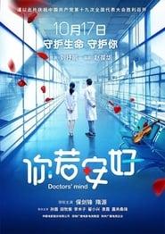 Doctor's Mind