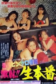 最新ピンサロ情報 激写!!生本番 1992