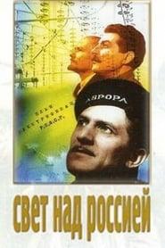 Свет над россией 1947 смотреть онлайн