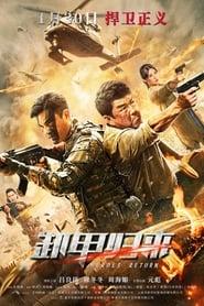 Heroes Return (2021) poster
