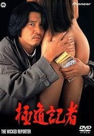極道記者 1993