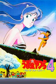 Urusei Yatsura Filme 4 Lum The Forever
