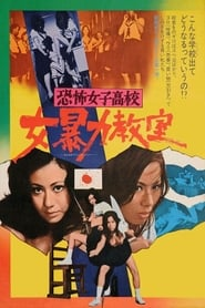 恐怖女子高校 女暴力教室 (1972)
