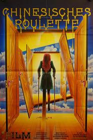 Chinese Roulette / Κινέζικη Ρουλέτα (1976)