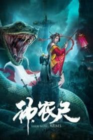 Sword of Shennong (2020) poster