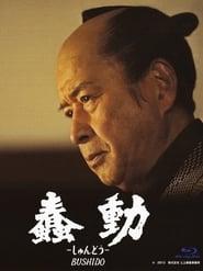 蠢動-しゅんどう- 2013
