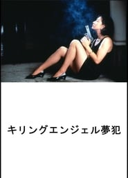 キリングエンジェル 夢犯 1995