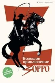 Uimitoarele Aventuri Ale Lui Zorro (1967) dublat in romana