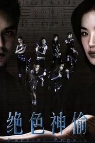 絕色神偷 (2001)