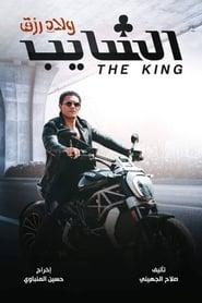 مشاهدة فيلم The King 2022 مترجم أون لاين بجودة عالية