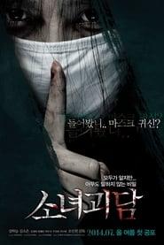 소녀괴담 (2014)