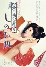 Yojo-han fusuma no urabari: Shinobi hada