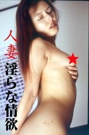 Hitozuma: Midara na Jôyoku 2000