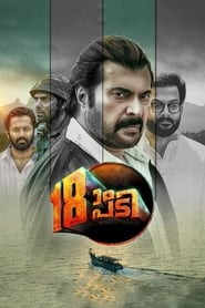 Pathinettam Padi (2019)